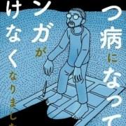 Koji Aihara, Kreator Manga Even a Monkey Can Draw Manga, Meluncurkan Manga Baru 21