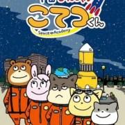 Anime TV Uchū Nanchara Kotetsu-kun Ungkap Seiyuu Lainnya, Lagu Tema, dan Video Promosi Keduanya 8