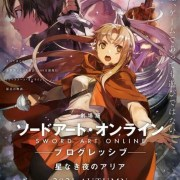 Film Anime Sword Art Online Progressive Ungkap Video Teaser Kedua, Visual Baru, dan Seiyuu Lainnya 6