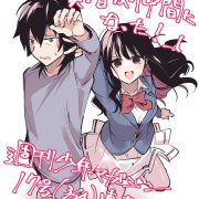 Mangaka AZU Meluncurkan Manga Terbarunya 6