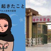 Sebuah Manga Tentang Penindasan Terhadap Muslim Uighur di China 8