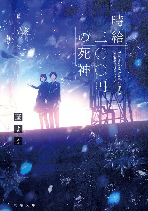 "Manga ""Jikyuu Sanbyakuen no Shinigami"" telah Berakhir 1"