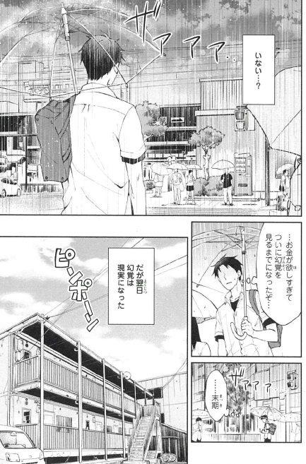 "Manga ""Jikyuu Sanbyakuen no Shinigami"" telah Berakhir 2"