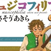 Manga Musicophilia Resmi Mendapatkan Adaptasi Film Live-Action 5