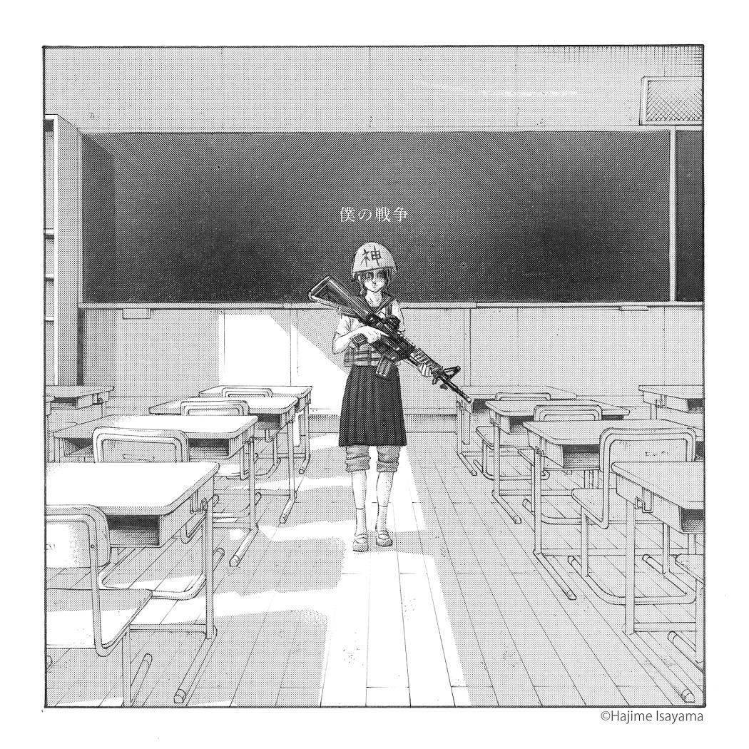 Artikel Wawancara Shinsei Kamattechan Baru Saja Dipublikasikan Di Situs Khusus Resmi Mereka Untuk Lagu Baru Mereka 'My War (Boku No Sensou)'. 2