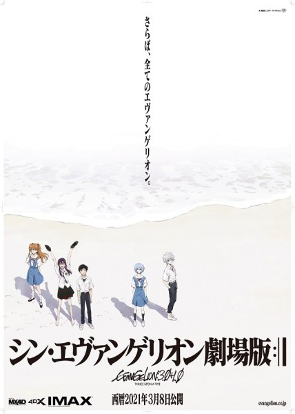"Tayangan Perdana Video Klip ""One Last Kiss"" Milik Hikaru Utada yang Dibuat Hideaki Anno di Youtube Sukses Besar dan Tuai Banyak Pujian! 1"