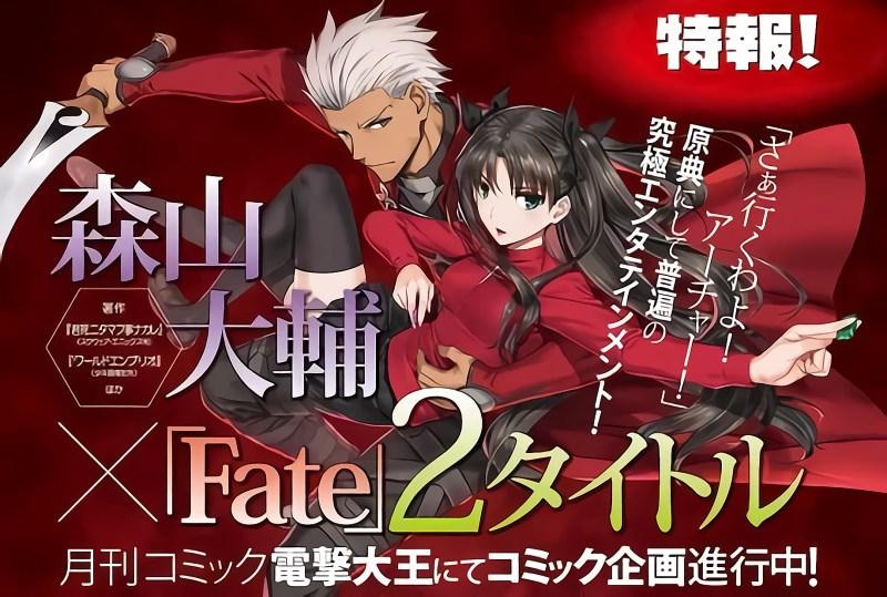 Pembuat Manga Daisuke Moriyama akan Membuat 2 Serial Manga Adaptasi 'Fate' Terbaru 1