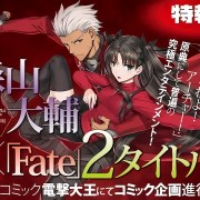Pembuat Manga Daisuke Moriyama akan Membuat 2 Serial Manga Adaptasi 'Fate' Terbaru 6