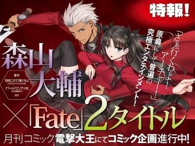 Pembuat Manga Daisuke Moriyama akan Membuat 2 Serial Manga Adaptasi 'Fate' Terbaru 10