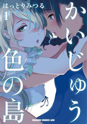 Kadokawa Perlihatkan Video Promosi Animasi dari Manga Kaijū-iro no Shima Volume Pertama 1