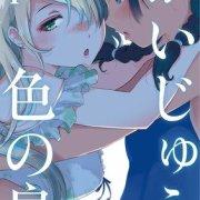 Kadokawa Perlihatkan Video Promosi Animasi dari Manga Kaijū-iro no Shima Volume Pertama 8