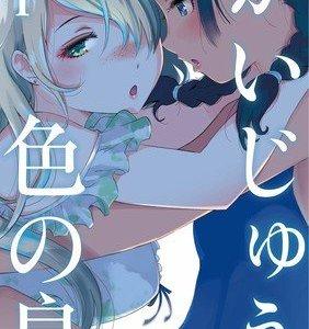 Kadokawa Perlihatkan Video Promosi Animasi dari Manga Kaijū-iro no Shima Volume Pertama 71