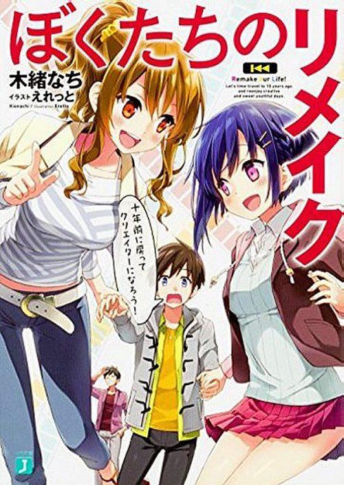 Pemeran dan Staf untuk Anime Boku-tachi no Remake Akhirnya Dimumkan 8