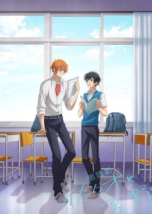 "Anime BL ""Sasaki to Miyano"" akan Mulai Tayang pada Bulan Januari 2022 1"