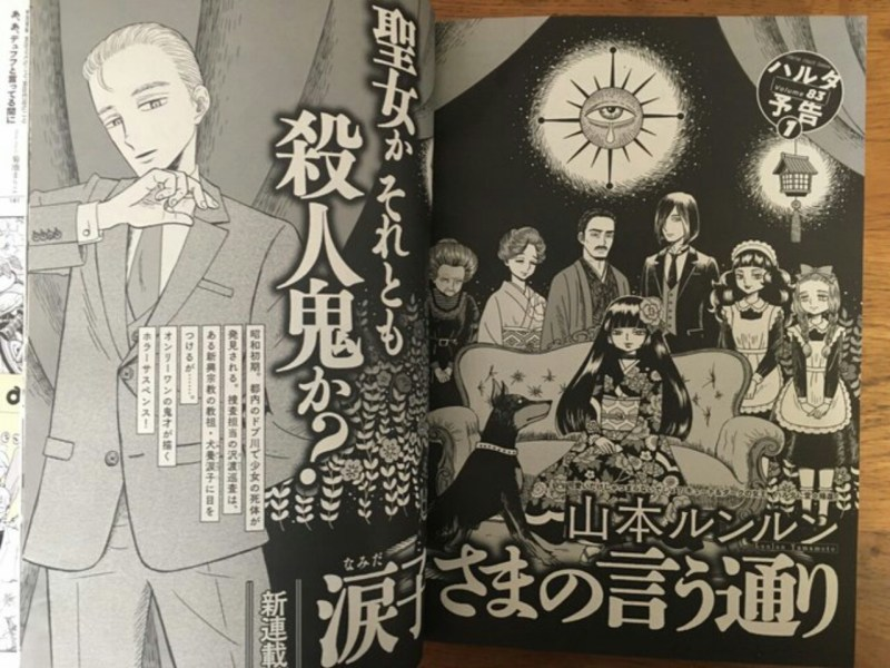 Lunlun Yamamoto Akan Meluncurkan Manga Baru di Harta 1