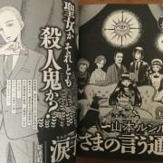 Lunlun Yamamoto Akan Meluncurkan Manga Baru di Harta 11