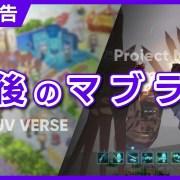 Game PC dan Switch 'Project Mikhail' untuk Muv-Luv Ditunda ke Bulan Agustus 15