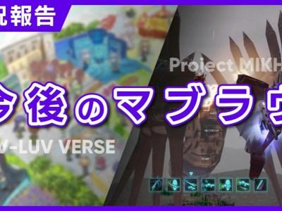 Game PC dan Switch 'Project Mikhail' untuk Muv-Luv Ditunda ke Bulan Agustus 18