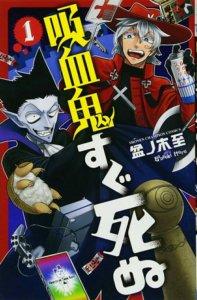 Kapan Anime The Vampire Dies in No Time Memulai Debutnya Telah Diungkap 3