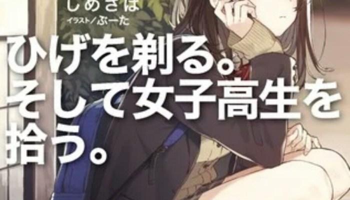 Novel HIGEHIRO: Kucukur Janggut, Siswi SMA Kupungut Akan Berakhir dalam Volume Ke-5 49