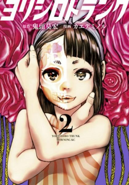 Manga Yorishiro Trunk Karya Mohiro Kitoh dan Minoru Kaede Akan Berakhir dalam Volume Ketiga 1