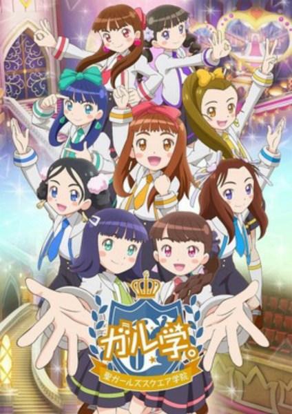 Anime Girl Gaku dari Grup Musik Girls² Akan Mendapatkan Seri Live-Action 1