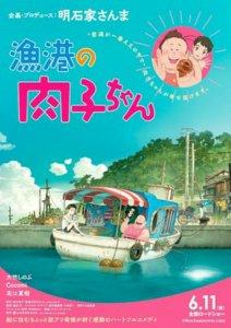 Film Gyokō no Nikuko-san Garapan Studio 4°C Diperankan oleh Hiro Shimono sebagai Kadal dan Tokek 3