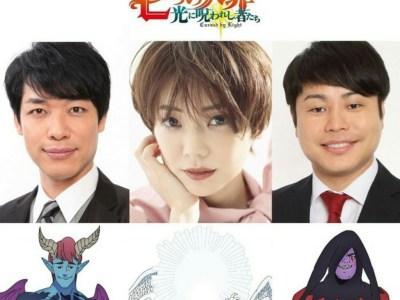 Film Anime Seven Deadly Sins: Cursed By Light Mengungkapkan 3 Anggota Seiyuu Tamu 67