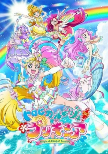 Ayahi Takagaki Ikut Berperan dalam Anime Tropical-Rouge! Precure 1