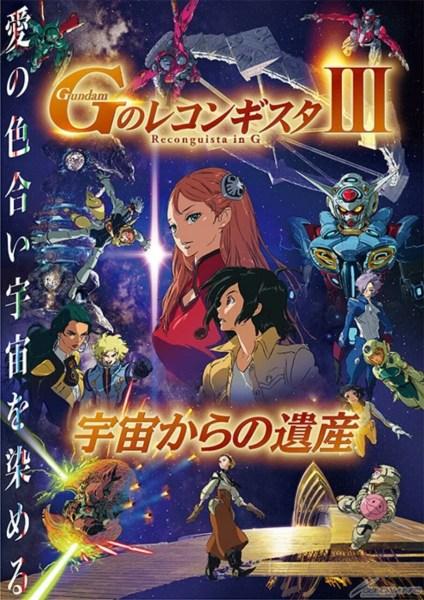 Film Kompilasi Gundam: Reconguista in G Ketiga Akan Dibuka di Jepang pada Tanggal 22 Juli 1