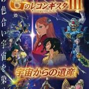 Film Kompilasi Gundam: Reconguista in G Ketiga Akan Dibuka di Jepang pada Tanggal 22 Juli 7