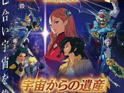 Film Kompilasi Gundam: Reconguista in G Ketiga Akan Dibuka di Jepang pada Tanggal 22 Juli 16