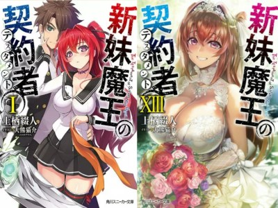 Seri Novel Ringan The Testament of Sister New Devil Berakhir dalam Volume Ke-13 3