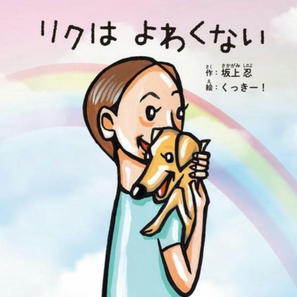 Buku Bergambar Riku wa Yowakunai tentang Anjing Mendapatkan Film Anime 1