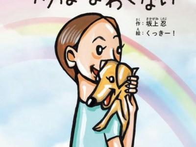 Buku Bergambar Riku wa Yowakunai tentang Anjing Mendapatkan Film Anime 4