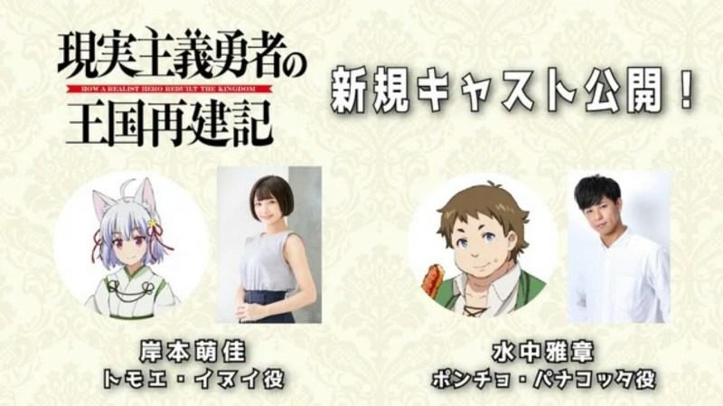 Anime How a Realist Hero Rebuilt the Kingdom Diperankan oleh Moeka Kishimoto dan Masaaki Mizunaka 1