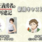 Anime How a Realist Hero Rebuilt the Kingdom Diperankan oleh Moeka Kishimoto dan Masaaki Mizunaka 3