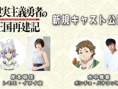 Anime How a Realist Hero Rebuilt the Kingdom Diperankan oleh Moeka Kishimoto dan Masaaki Mizunaka 103