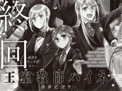 Manga The Royal Tutor Karya Higasa Akai Akan Berakhir pada Bulan Mei 1