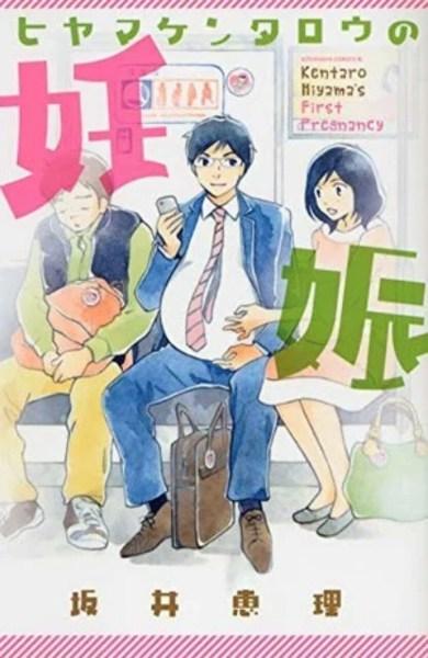 Manga Kentarō Hiyama's First Pregnancy tentang Pria Hamil Mendapatkan Live-Action Netflix untuk Tahun 2022 1