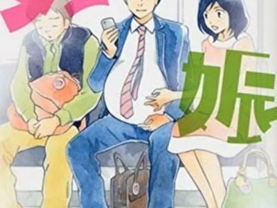 Manga Kentarō Hiyama's First Pregnancy tentang Pria Hamil Mendapatkan Live-Action Netflix untuk Tahun 2022 31