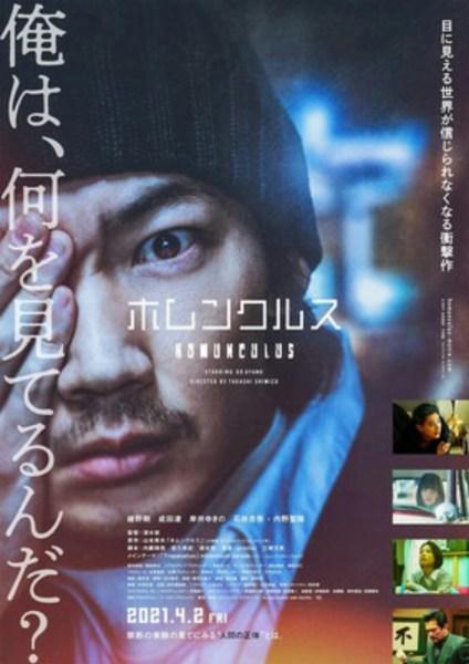 Film Live-Action Homunculus Akan Debut Secara Global di Netflix pada Tanggal 22 April 1