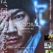 Film Live-Action Homunculus Akan Debut Secara Global di Netflix pada Tanggal 22 April 18