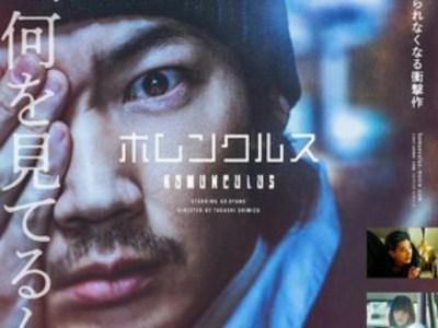 Film Live-Action Homunculus Akan Debut Secara Global di Netflix pada Tanggal 22 April 36