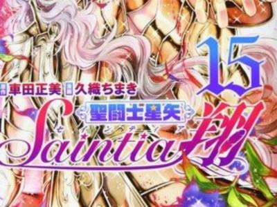 Manga Saint Seiya: Saintia Shō Sebentar Lagi Tamat 1