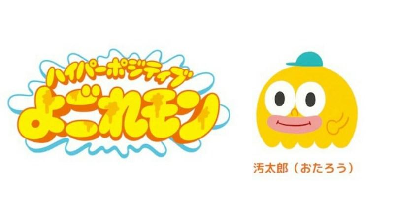 Lagu 'Polico' dari CreepHyp Menginspirasi Anime TV Pendek Hyper Positive Yogoremon 1