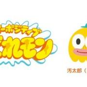 Lagu 'Polico' dari CreepHyp Menginspirasi Anime TV Pendek Hyper Positive Yogoremon 16