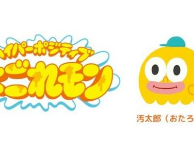 Lagu 'Polico' dari CreepHyp Menginspirasi Anime TV Pendek Hyper Positive Yogoremon 18
