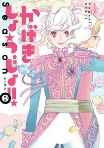 Video Promosi Lengkap Pertama Anime TV Kageki Shoujo!! The Curtain Rises Mengungkapkan Seiyuu, Penyanyi Lagu Pembuka, dan Kapan Debut Animenya 12