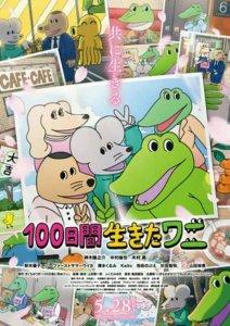 Trailer Film Anime 100 Nichikan Ikita Wani Memberikan Teaser tentang Hari Terakhir si Buaya 2